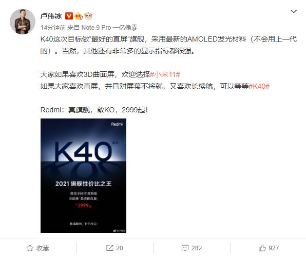 【速搜资讯】小米11同款!卢伟冰暗示Redmi K40屏幕采用三星E4发光材料