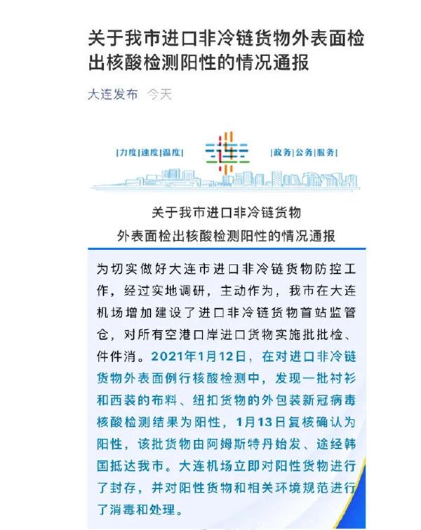【速搜资讯】大连进口非冷链货物外包装阳性 网友:对境外货品保持警惕