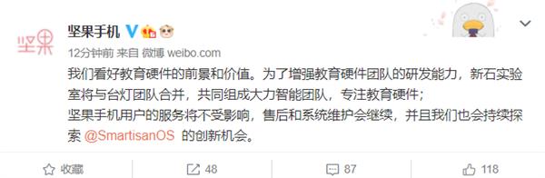 【速搜资讯】坚果手机官方回应业务被取消:售后和系统维护会继续