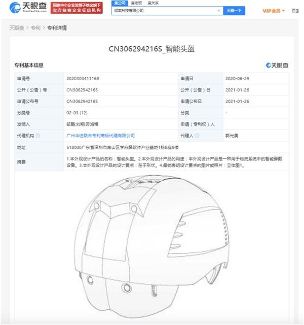 【速搜资讯】顺丰智能头盔曝光:未来科技感满满