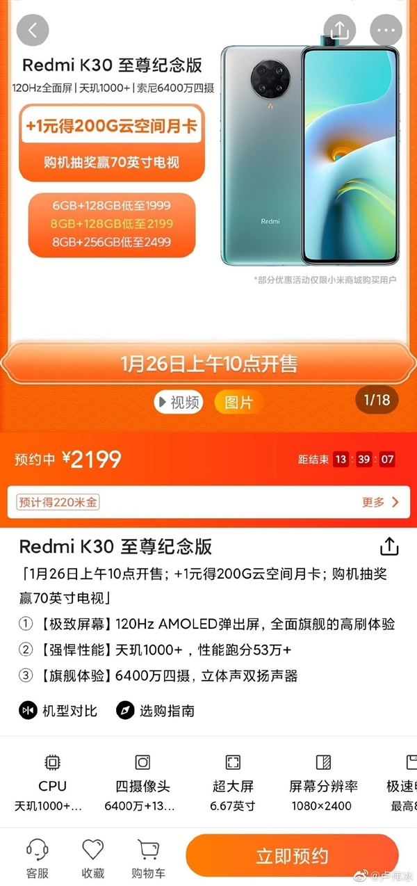 【速搜资讯】Redmi K30至尊版且买且珍惜 卢伟冰:天玑1200新品就要上市了
