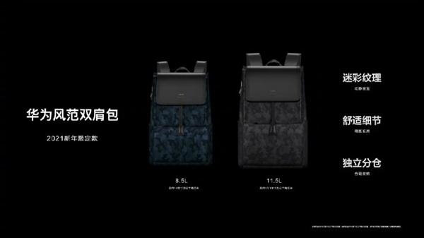 【速搜资讯】华为发布风范双肩包2021新年限定款:独立分仓设计