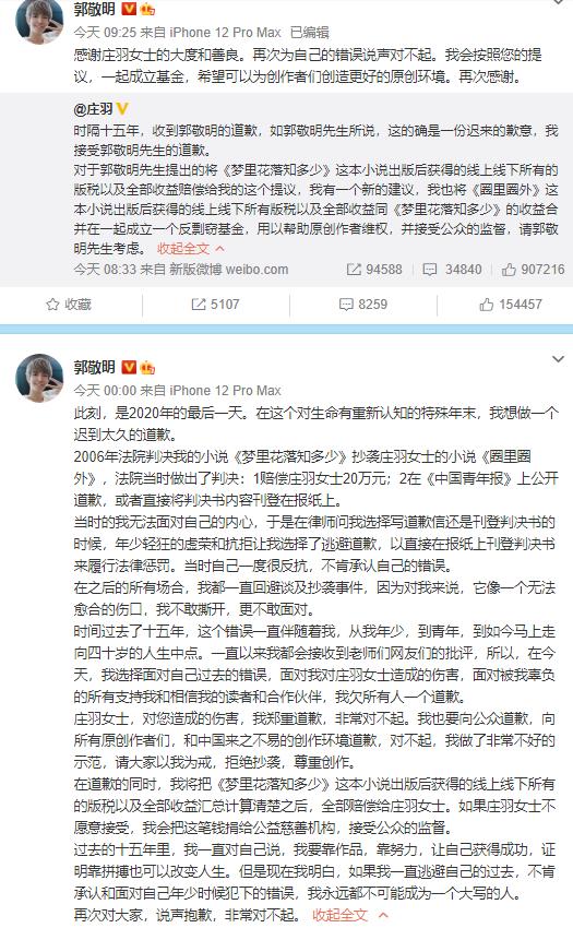 【速搜资讯】庄羽谈于正郭敬明道歉:从业者联名抵制后被迫 并非自发