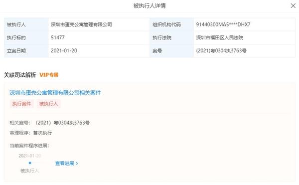 【速搜资讯】深圳蛋壳公寓被列为被执行人:执行标的51477元