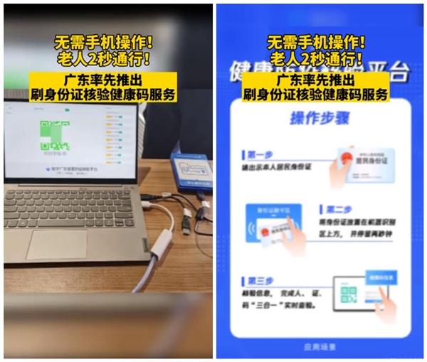 【速搜资讯】老年人刷身份证可核验健康码:乘车方便至极