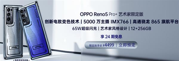 【速搜资讯】首款量产电致变色旗舰:OPPO Reno5 Pro+艺术家限定版明日首销