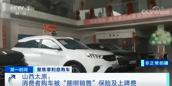 【速搜资讯】首付0元 零利息买车?央视曝4S店销售陷阱