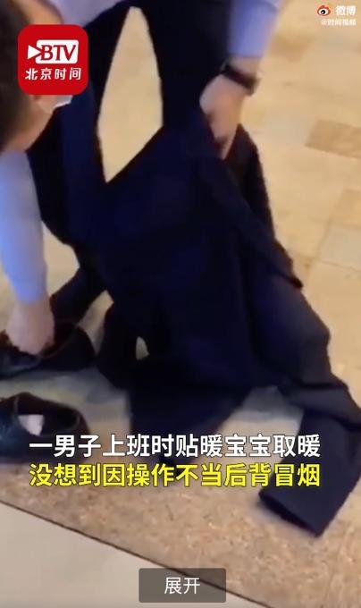 【速搜资讯】小伙贴7个暖宝宝后背冒烟 网友:太真实、忍不住笑出声