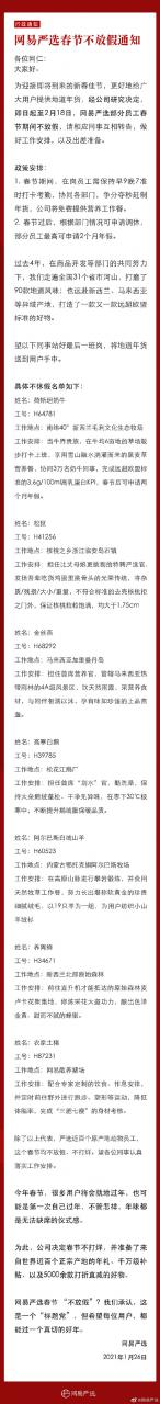【速搜资讯】网易严选发布春节不放假通知:看到员工名单笑了 官方承认标题党