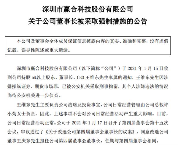 【速搜资讯】锂电池设备巨头深夜爆雷!董事长被刑拘 股价闪崩20%
