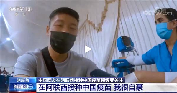 【速搜资讯】超自豪!中国网友在迪拜打国产新冠疫苗:忍不住炫耀中国制造
