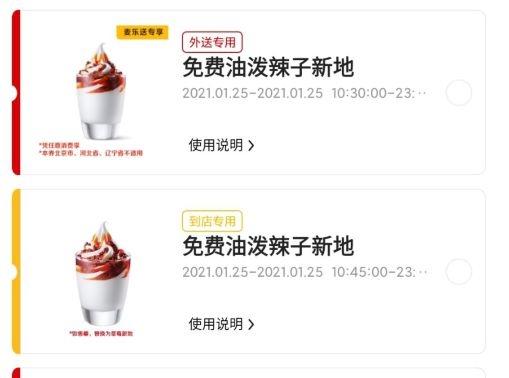 """【速搜资讯】麦当劳中国又推新品引网友热议:""""油泼辣子""""冰淇淋免费吃"""