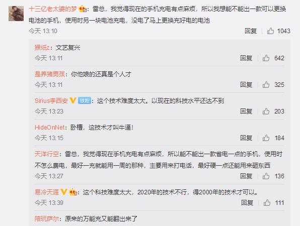 【速搜资讯】有人建议雷军出可换电池手机 网友:怀疑是万能充友商