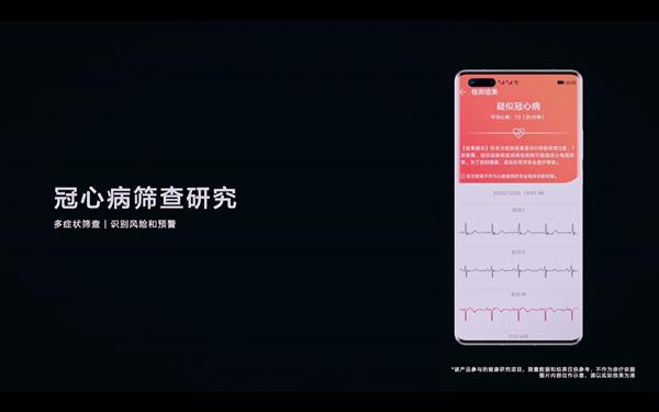 【速搜资讯】华为公布三项全新健康研究 华为手表或可测高血压、体温、冠心病筛查