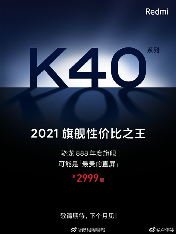 【速搜资讯】卢伟冰预热Redmi K40系列:极致性价比 可能是最好的直屏旗舰