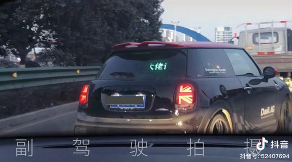 【速搜资讯】最礼貌变道 汽车尾窗弹幕火了 网友:女司机标配