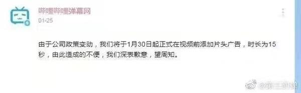 【速搜资讯】传B站将在视频片头增加15秒广告!官方回应:假的