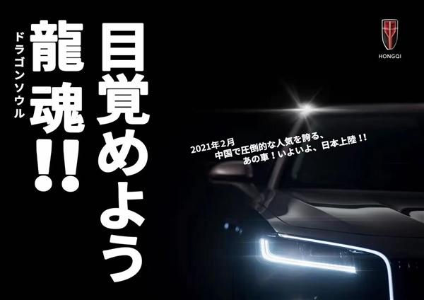 【速搜资讯】龙魂!红旗H9进军日本 价格比肩雷克萨斯LS
