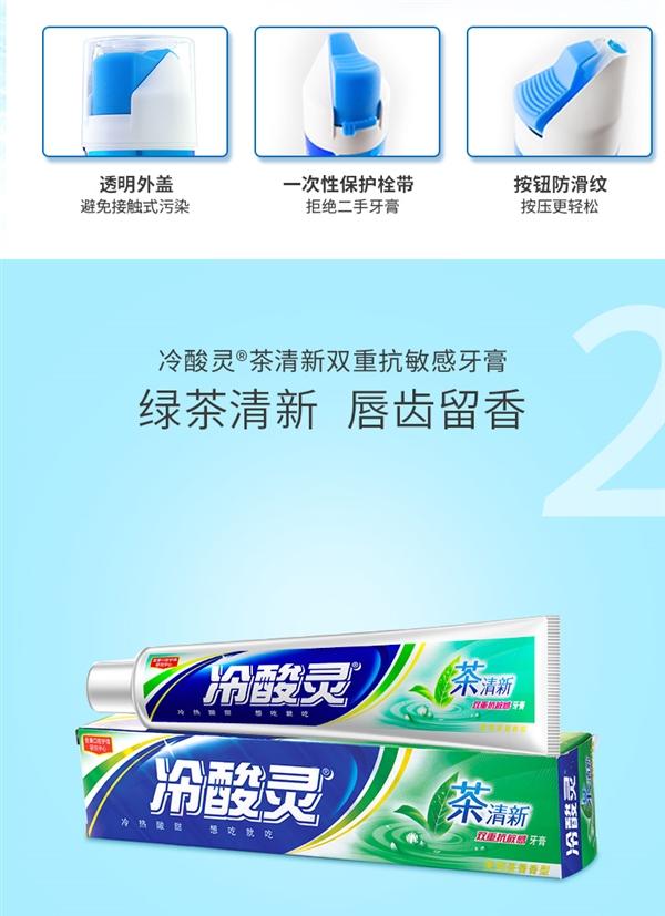 【速搜资讯】冷酸灵极地白牙膏大促!清新口气抗敏增白 3大盒赠送漱口水不到30元