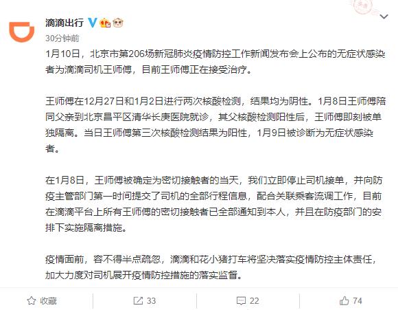 【速搜资讯】网约车司机确诊新冠肺炎:滴滴官方回应