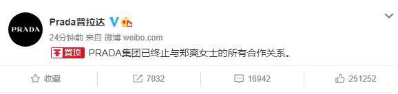 【速搜资讯】Prada普拉达与郑爽终止合作 起底郑爽商业版图:关联公司10家