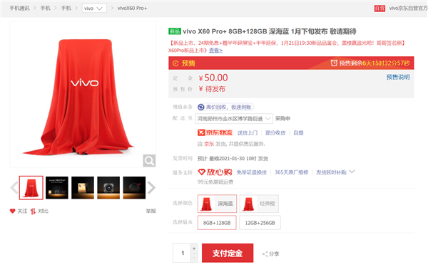 【速搜资讯】vivo X60 Pro+上架:国产首款骁龙888超大杯 1月21日发布