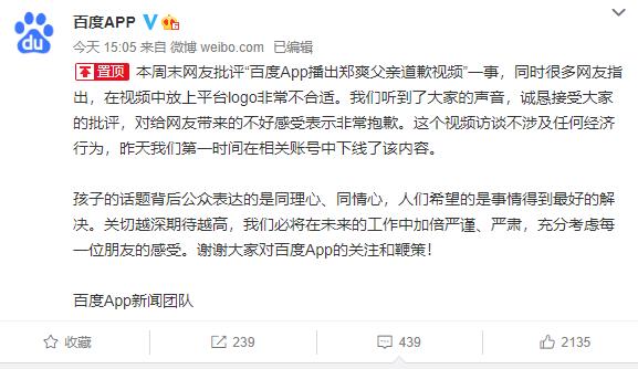 【速搜资讯】百度App就播出郑爽父亲道歉视频道歉:不涉及经济行为