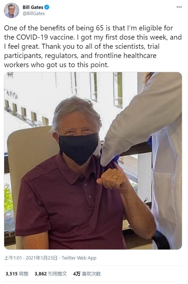 【速搜资讯】65岁比尔·盖茨接种新冠疫苗现场图曝光:称感觉很好