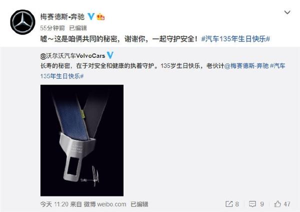 """【速搜资讯】奔驰135岁生日与宝马互秀""""恩爱""""!这次奥迪受不了了"""