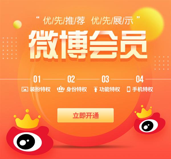 【速搜资讯】微博会员再迎5折钜惠:半年卡到手价仅需30元