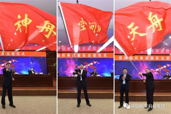 【速搜资讯】中国空间站:正式出征!