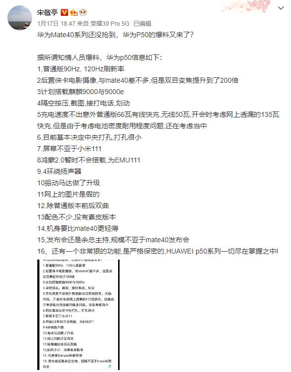 【速搜资讯】华为P50 16条猛料:没有鸿蒙、绝招严格保密!