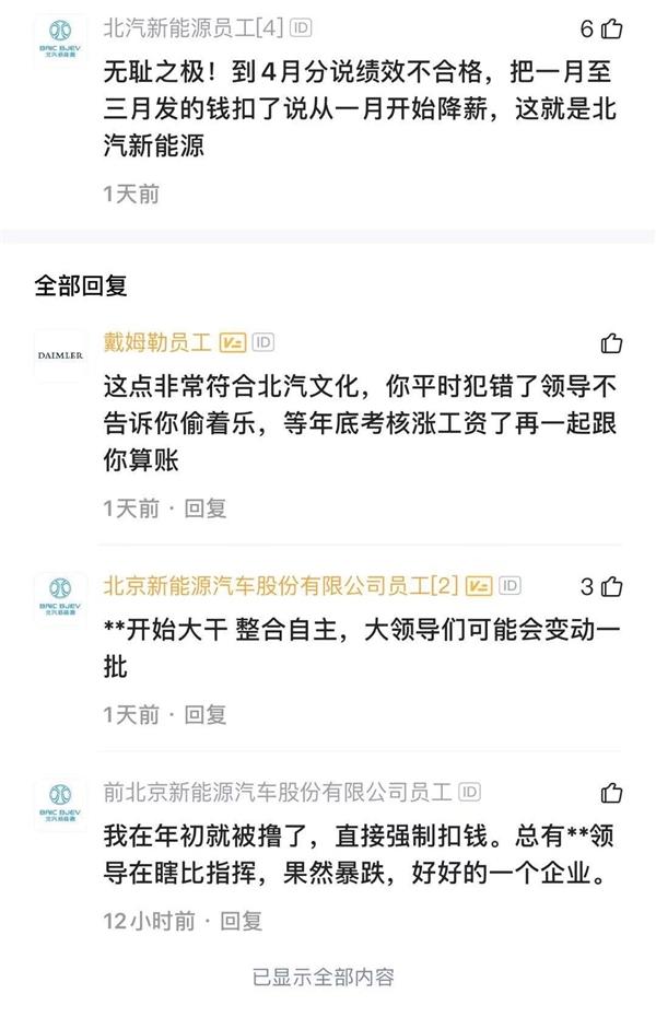 【速搜资讯】董事长刚离职 又裁员减薪!北汽新能源回应尚无相关计划