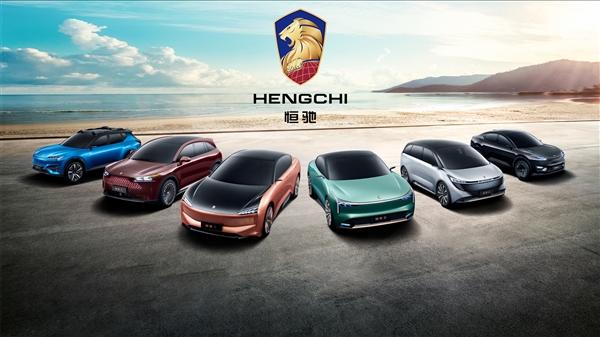 【速搜资讯】260亿港元!恒大汽车创新能源造车史上最大融资