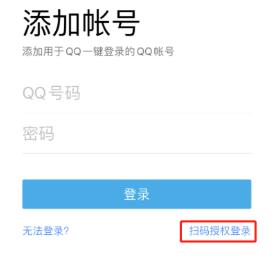 """【速搜资讯】QQ上线""""扫码授权登录""""新功能:再也不用填写帐号和密码了"""