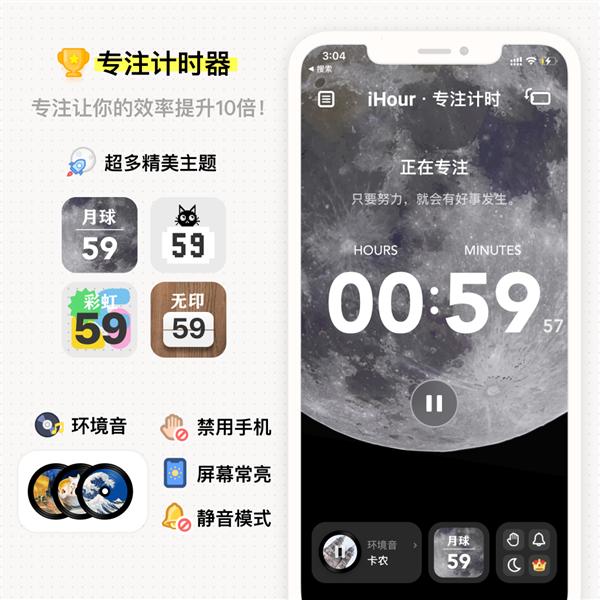 """【速搜资讯】苹果官方推荐!iHour迎2年来最大升级: """"小目标""""终于有救了"""