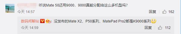 【速搜资讯】华为P50、Mate X2曝光:仍旧搭载麒麟9000系列处理器