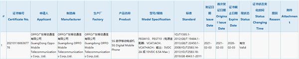 【速搜资讯】OPPO Find X3现身鲁大师后台:3K屏幕、骁龙870芯片加持