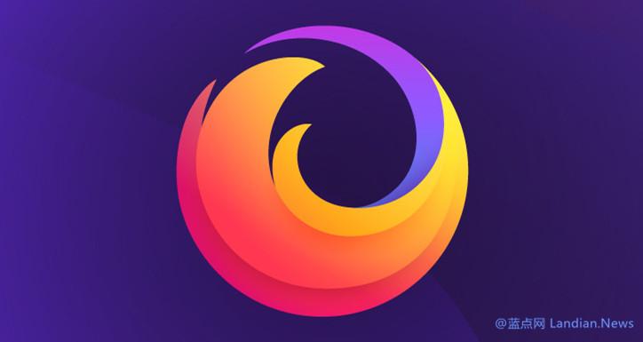 【速搜资讯】火狐浏览器推出v85.0.1版修复NTFS文件系统特殊字符串引起的崩溃问题