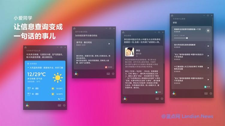【速搜资讯】用着比Cortana强多了!小米将小爱同学上架Windows商店提供免费下载