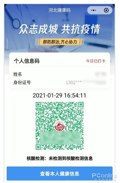 【速搜资讯】春节返乡健康码怎么弄?微信秒申请各地健康码