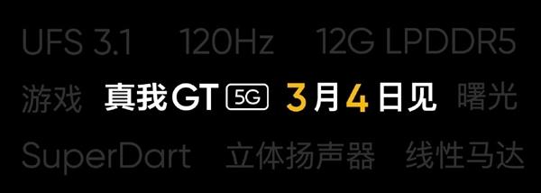 【速搜资讯】对标Redmi K40!realme GT售价正式公布:低于2999元