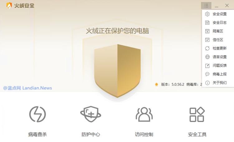 【速搜资讯】[教程] 保护隐私 利用火绒高级防护阻止一切软件读取浏览器历史记录