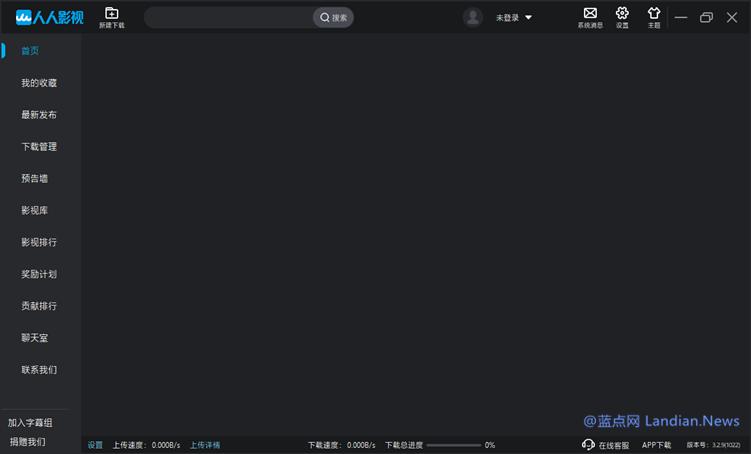 【速搜资讯】上海警方通报人人影视字幕组侵权案 抓获犯罪嫌疑人14名涉案金额1600万