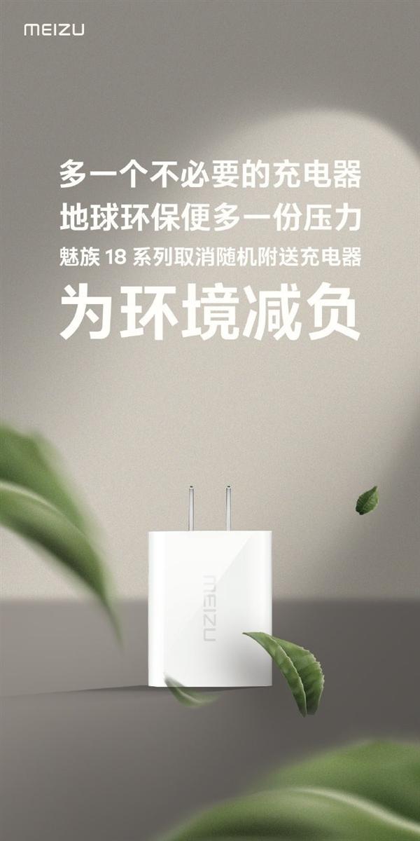 【速搜资讯】跟进iPhone环保策略!魅族官方确认:18系列取消附送充电器