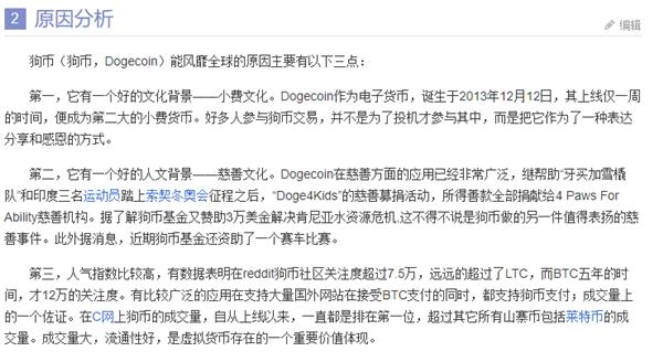 """【速搜资讯】马斯克疯狂站台 狗狗币暴涨10倍:168万人跟着""""疯了"""""""