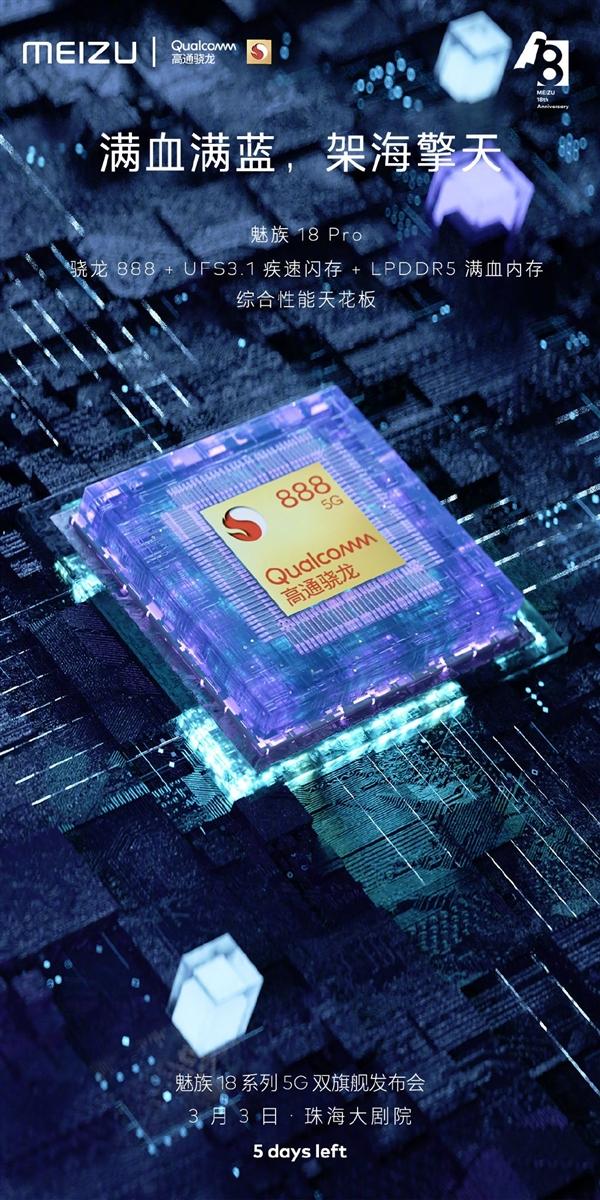 【速搜资讯】性能触及天花板!魅族18 Pro搭载满血LPDDR5、UFS3.1