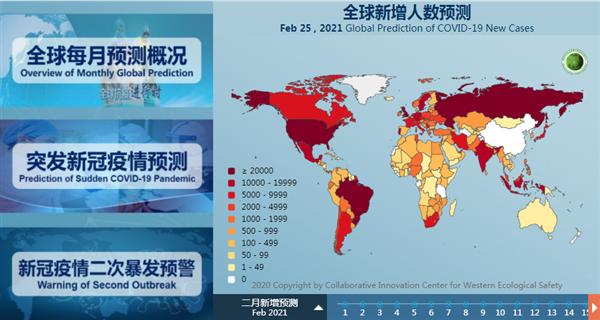 【速搜资讯】钟南山点赞!中国全球首个搞定新冠疫情预测 覆盖190多国