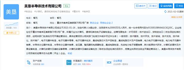 """【速搜资讯】美的""""造芯""""大进展!在重庆成立一家半导体公司"""