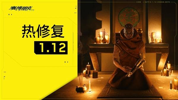 【速搜资讯】《赛博朋克2077》新补丁发布:只有区区1.5MB